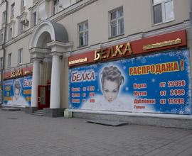 Меховой салон «Белка» в Екатеринбурге