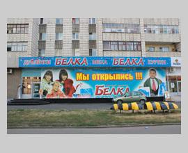 Меховой салон «Белка» в Казани