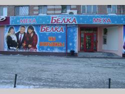 Меховой салон «Белка» в Тюмени